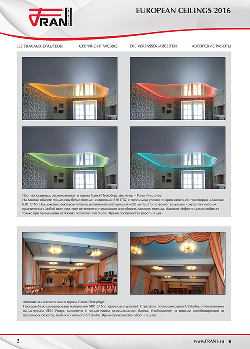 Каталог натяжных потолков Fran Studio, стр. 2