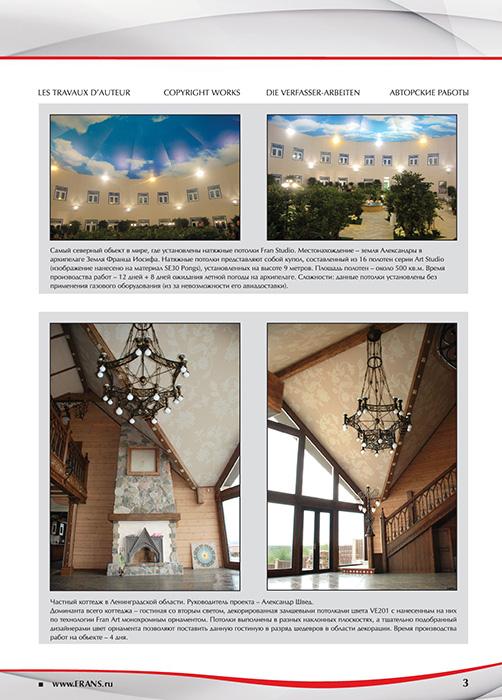 Каталог натяжных потолков Fran Studio, стр. 3